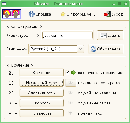Screenshot-Klavaro.png